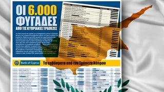 Zypern: Liste zu verdächtigen Geldüberweisungen veröffentlicht