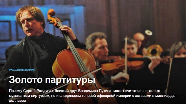 Bericht über Sergei Roldugin, in kyrillischer Schrift