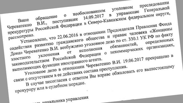 Brief in kyrillischer Schrift.