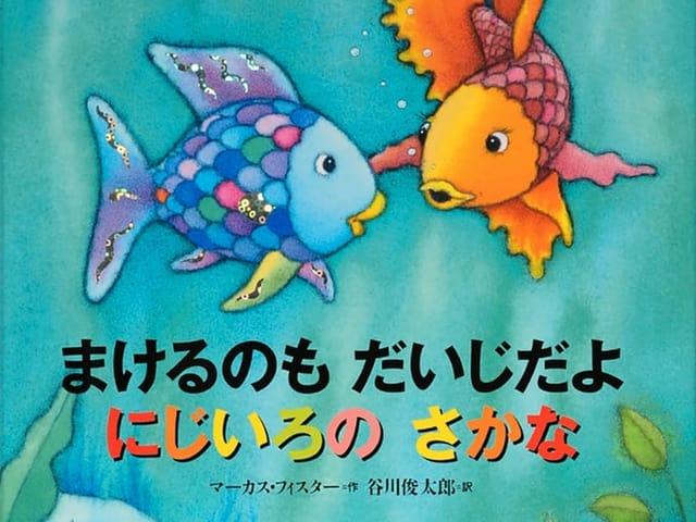 Zwei Fische auf einem Buchcover mit japanischen Schriftzeichen.