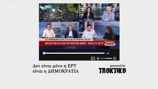 Ausschnitt aus Website nerit.gr