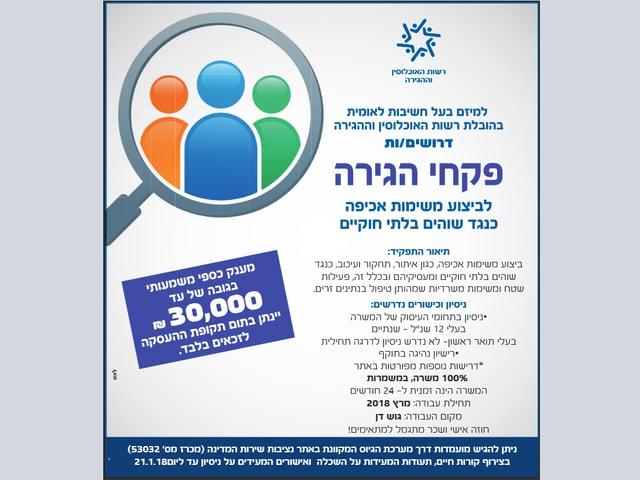 Ein Plakat in hebräischer Schrift mit einer Lupe, die drei unterschiedlich farbige, stilisierte Menschen vergrössert.