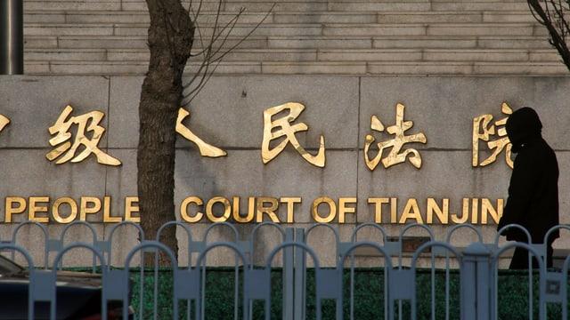 Inscripziun dad ina dretgira en la China