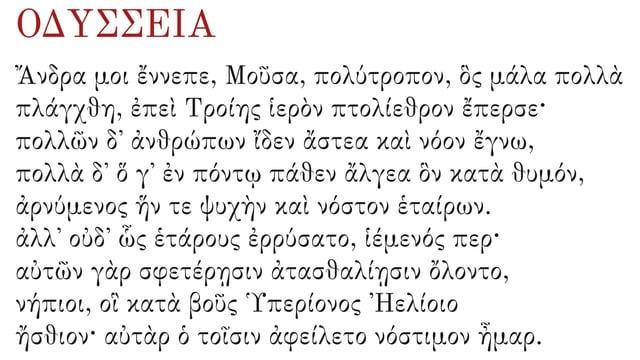 Die neun Anfangsverse der Odyssee von Homer.
