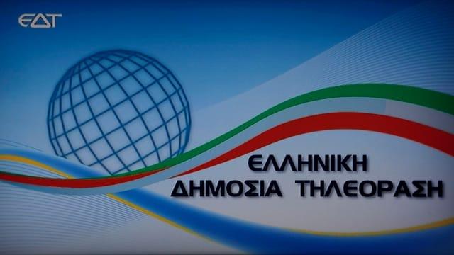 Logo des TV-Sendes ERT mit griechischer Beschriftung
