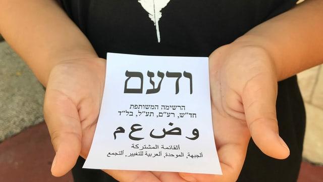 Vor den Parlamentswahlen in Israel am 23. März 2021.
