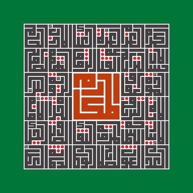 Arabische Ornamente und Schriftzeichen in einem quadratischen Bild.