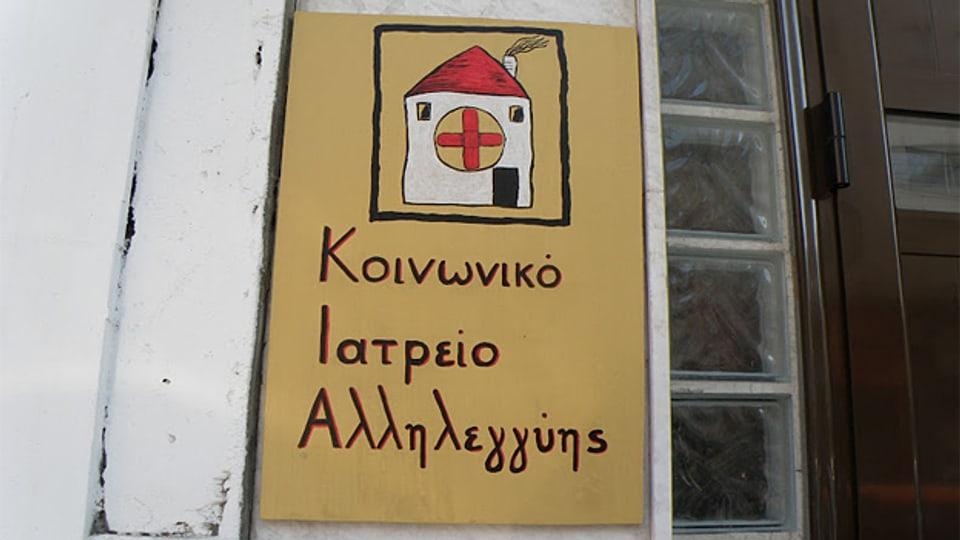 Schild beim Eingang zur «Klinik der Solidarität» in Thessaloniki.