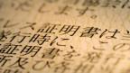 Keine Gedichtform ist kürzer als das Haiku: Drei Zeilen, mehr nicht.
