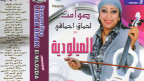 Auch Musik aus Marokko wie die Watra-Sängerin El Miloudia präsentiert Shimkovitz in seinem Blog.