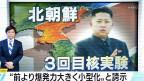 Der koreanische Führer Kim Jong Un in einer japanischen News-Sendung.