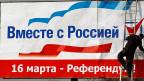 Auf dem Plakat in ----Simferopol auf der Krim steht: «Zusammen mit Russland. 16. März. Referendum.»