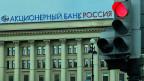 Hauptsitz der Rossiya-Bank in St. Petersburg. Russische Banken werden von den internationalen Sanktionen hart getroffen.
