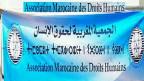 Die wichtigste Menschenrechtsorganisation Marokkos. die AMDH - Association Marocaine des Droits Humains - ist der Regierung zu kritisch.