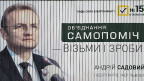Er gehört zu den ukrainischen Wahlsiegern:  Der 46-jährige Bürgermeister von Lemberg, Andrij Sadovyj, und «seine» Selbsthilfe-Partei.