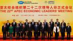 Die 21 APEC-Leader am Gipfel in Peking.