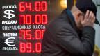 Der Wert von Dollars und Euros steigt von Stunde zu Stunde. Kursanzeige in einer Moskauer Strasse.