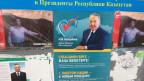 Wahlplakate in Kasachstan mit dem einzigen ernstzunehmenden Kandidaten, Nursultan Nasarbajew