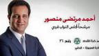 Ahmed Mortada Mansour.