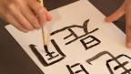Die chinesische Schrift – für Nicht-Kenner verwirrlich aussehende Zeichen.