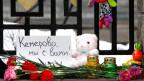 Spielzeug und Blumen zum Gedenken an die Opfer des Feuers.