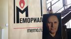 Das Portraitfoto von Oyub Titiev neben dem Memorial-Logo.