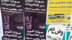 Plakatwand in Nazareth mit Victory Zeichen: «Unsere Stimmen sind stärker als eure Kameras». (Anspielung auf die Überwachungskameras in arabischen Wahllokalen).
