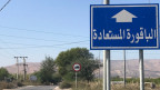 «Al Baqoura musta'ada» oder «die zurückgewonnene Baqoura».