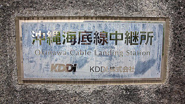 Schild der Landingstation in Okinawa.