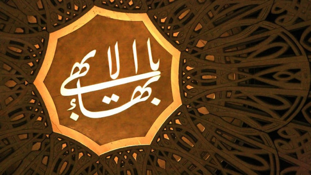 Kalligrafie inmitten eines 9-zackigen Sterns.