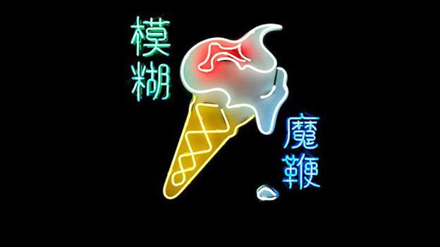 Cover des neuen Blur-Albums «The Magic Whip»