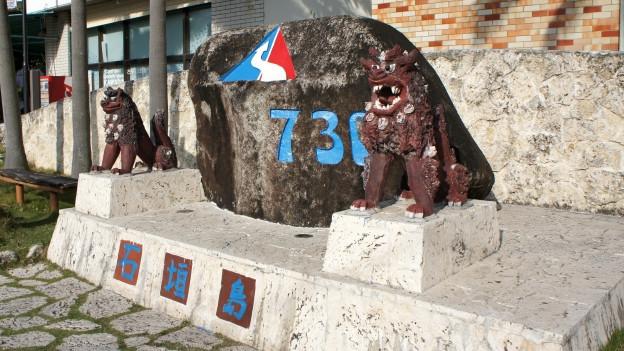 730 Gedenkstein auf der Insel Ishigaki